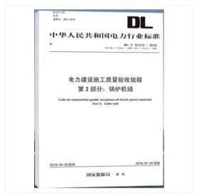 新版 DL/T 5210.2—2018电力建设施工质量验收规程 第2部分:锅炉机组-电力出版社