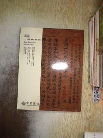 中贸圣佳2016秋季艺术品拍卖会 万卷 古籍 碑帖 书札专场...