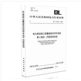 新版DL/T 5210.3—2018电力建设施工质量验收及评价规程 第3部分:汽轮发电机组-包邮