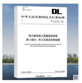 新书 DL/T5210.4—2018电力建设施工质量验收规程 第4部分:热工仪表及控制装置