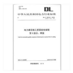 新书-DL/T 5210.5-2018 电力建设施工质量验收规程 第5部分:焊接-电力出版社