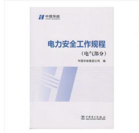新书 2019电力安全工作规程(电气部分)电力出版社