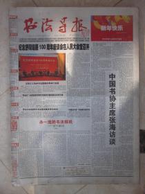 书法导报2006年上半年合订本(名人旧藏,藏家自己装订本)