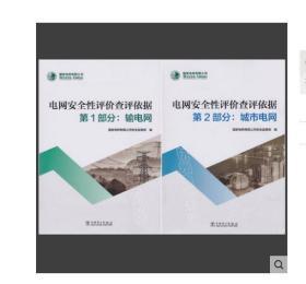 2019新版本 电网安全性评价查评依据 第1部分 输电网 第2部分 城市电网 全套2本