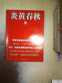 炎黄春秋 2013 9 .