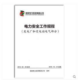 新书 电力安全工作规程(发电厂和变电站电气部分)国家电力投资集团公司