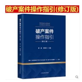 2019新版 破产案件操作指引 修订版 曹丽 李国军 企业破产法 破产程序-新书
