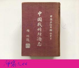 中国战时经济志 1941年初版精装