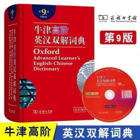 牛津高阶英汉双解词典第9版