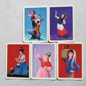 年历卡24号 1978年(工艺品人物)年历卡5张 有封套 中国对外贸易运输公司