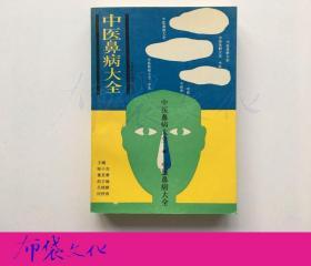 中医鼻病大全 1995年初版