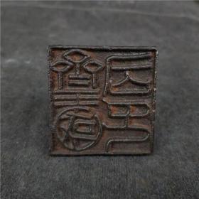 文房用品 民国铁印章