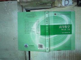 高等数学上册(第七版) -' 。、、。