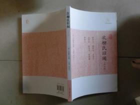 历代笔记小说大观:次柳氏旧闻(外七种)