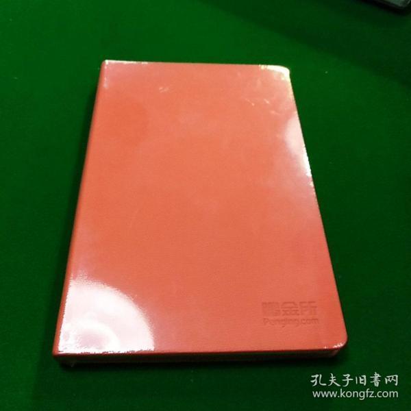 橙色笔记本
