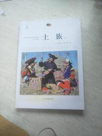 走近中国少数民族丛书:土族