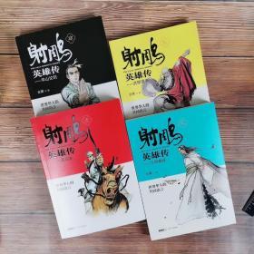射雕英雄传(青少版)(全四册)