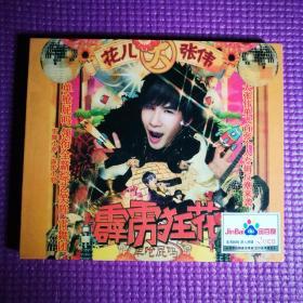 霹雳狂花 花儿大张伟VCD(2碟装)