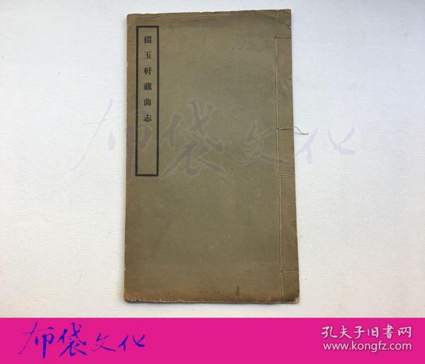傅惜华 梅兰芳 缀玉轩藏曲志 1934年线装初版