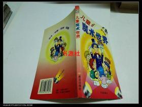 儿童魔术世界·速成版