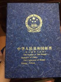中华人民共和国邮票(民居邮票大全册)