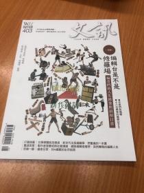 文迅杂志2019年5月
