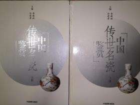 稀缺经典:中国传世名瓷鉴赏(全二册)8开铜版彩印精装珍藏版 仅印2000套
