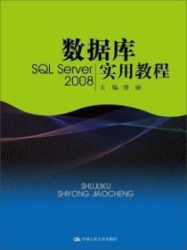 数据库实用教程(SQL Server 2008)