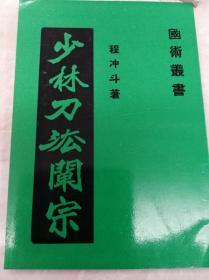 老拳书: 少林刀法及枪棍法阐宗 两册合售  80年重印民国版