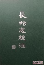 长物志校注(明)