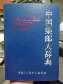 中国集邮大辞典