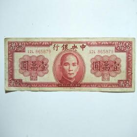 中央银行壹万圆 中华民国三十六年 德纳罗版