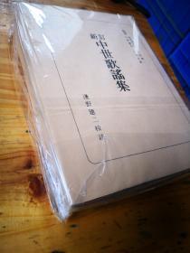 日本古典全书之  中世歌谣集  ,  含《闲吟集》《中古杂唱集》