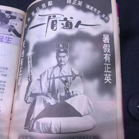 6 林正英 一眉道人 电影广告 谭咏麟 彩页 32开 2张3面 gang版