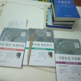 全国著名重点中学尹邓安当班主任 :1改变差生经典妙招,2开发右脑高效学习,3 与家长谈子女教育,共三册合售