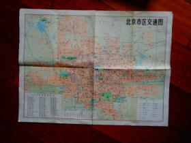 八十年代 旅游交通图收藏:北京市区交通图【4开】【地图出版社编制出版】