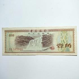 中国银行外汇兑换券 壹角 1979年