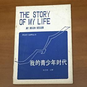 英语学习读物丛书:我的青少年时代