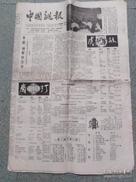 中国谜报  总57.58期