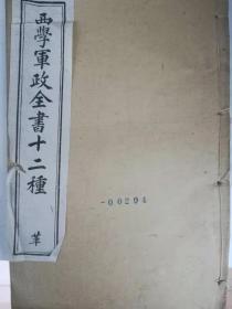 西学军政全书12种