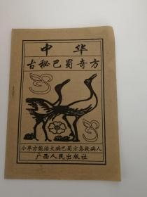 中华古秘巴蜀奇方