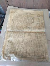 民国珍稀报刊:湖南通俗日报 民国二十二年三月月二十五日 1-4版全。