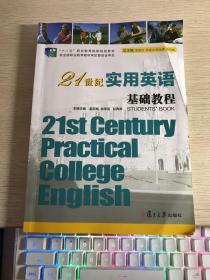 """21世纪实用英语基础教程/""""十二五""""职业教育国家规划教材"""