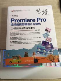 中文版PremierePro视频编辑剪辑设计与制作全视频实战228例(艺境)