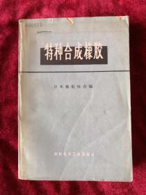 特种合成橡胶 74年1版1印 包邮挂刷 内印毛主席语录
