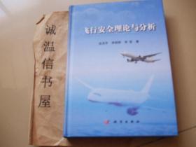 飞行安全理论与分析