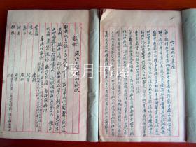 解放初期或民国佚名红格稿本或钞本中医类资料二册,其中一册只有零星的写了几页。