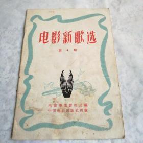 电影新歌选(第4期)