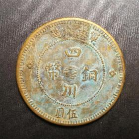 10425号   中华民国元年军政府造四川铜币背汉伍圆(壹两型)