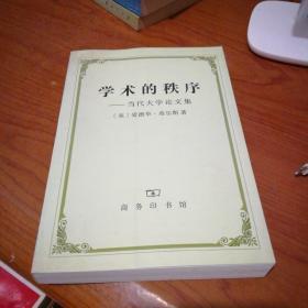 学术的秩序:当代大学论文集